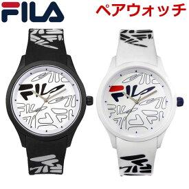 【国内正規品】 FILA フィラ ペアウォッチ(2本セット) FILASTYLE フィラスタイル メンズ レディース ユニセックス ブラック & ホワイト 腕時計 38-129-205 38-129-204