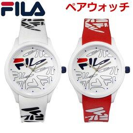【国内正規品】 FILA フィラ ペアウォッチ(2本セット) FILASTYLE フィラスタイル メンズ レディース ユニセックス ホワイト & レッド 腕時計 38-129-204 38-129-206