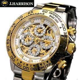 J.HARRISON(ジョンハリソン)多機能両面スケルトンタイプ機械式腕時計 限定 スワロフスキー12ポイント(ホワイト)ジョンハリソン JH-003GW
