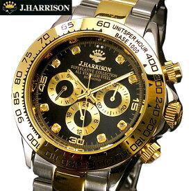 J.HARRISON(ジョンハリソン)天然ダイヤ入り・マルチカレンダー 機械式(自動巻き)腕時計(コンビ)ジョンハリソン JH-014DG