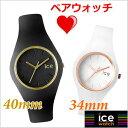 【クリーナープレゼント】【アイスウォッチ】ICE WATCH 腕時計 ペアウォッチ(2本セット)アイスグラム ICE-GLAM ミディアム & スモール ブラック x イエローゴールド ホワイト x