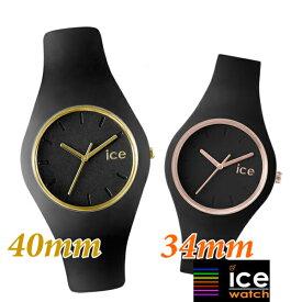 【クリーナープレゼント】【アイスウォッチ】ICE WATCH 腕時計 ペアウォッチ(2本セット)アイスグラム ICE GLAM ミディアム/40mm & スモール/34mm ブラック x イエローゴールド ブラック x ローズゴールドアイスウォッチ ICE.GL.BK.US ICE.GL.BRG.SS