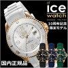【クリーナープレゼント】アイスウォッチICEWATCH腕時計ICEstyleミディアム/メンズ・レディースユニセックスサイズアイスウォッチICEWATCH0093400935014570014687