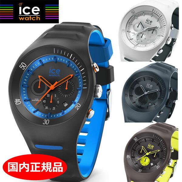 【国内正規品】【クリーナープレゼント】【アイスウォッチ】ICE WATCH 腕時計 ピエールルクレ クロノグラフ メンズ/ラージ アイスウォッチ ICE WATCH 014943 014944 014945 014946