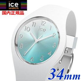 【クリーナープレゼント】【アイスウォッチ】ICE WATCH 腕時計 ICE sunset アイスサンセット スモール 34mm/レディース 女性用 アイスウォッチ ICE WATCH 015745