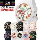 【クリーナープレゼント】【アイスウォッチ】ICE WATCH 腕時計 ICE Flower アイスフラワー メンズ/レディース/ユニセ…