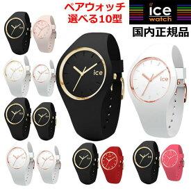 【アイスウォッチ】ICE WATCH 腕時計 ペアウォッチ(2本セット)アイスグラム ICE-GLAM ミディアム 40mm & スモール 34mm【国内正規品 2年保証】