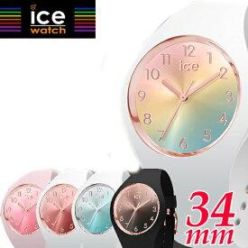 fc6e9b3d9b 【クリーナープレゼント】【アイスウォッチ】ICE WATCH 腕時計 ICE sunset アイスサンセット