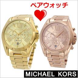 邁克爾套餐MICHAEL KORS手錶pe表(2瓶一套)男女兩用尺寸、男女兼用計時儀黄色黄金&玫瑰黄金BRADSHAW布拉德肖MK5605 MK5503
