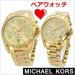 邁克爾套餐MICHAEL KORS手錶pe表(2瓶一套)男子的&女士計時儀黄色黄金BRADSHAW布拉德肖MK5605 MK5798