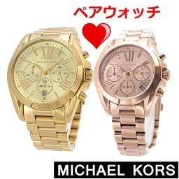 邁克爾套餐MICHAEL KORS手錶pe表(2瓶一套)男子的/黄色黄金&女士/玫瑰黄金計時儀BRADSHAW布拉德肖MK5605 MK5799