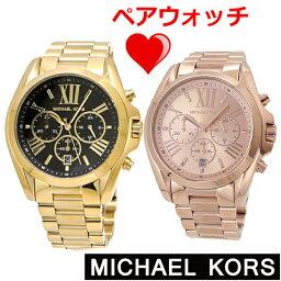 邁克爾套餐MICHAEL KORS手錶pe表(2瓶一套)黄色黄金&玫瑰黄金男女兼用、男女兩用計時儀BRADSHAW布拉德肖MK5739 MK5503