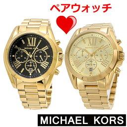 邁克爾套餐MICHAEL KORS手錶pe表(2瓶一套)黄色黄金男女兼用、男女兩用計時儀BRADSHAW布拉德肖MK5739-MK5605