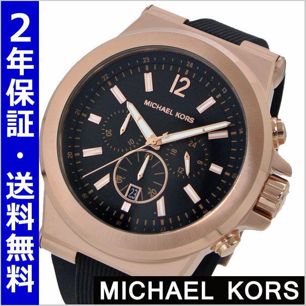 マイケルコース MICHAEL KORS 腕時計 メンズ クロノグラフ ブラック x ローズゴールド DYLAN ディラン MK8184 マイケルコース 時計 【送料無料】