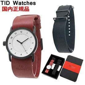 【クリーナープレゼント】TID Watches ティッドウォッチズ Holiday Set 33 No.1 ホワイト文字盤 バーガンディレザー 交換用NATOベルト(ブラック)付 33mm 男女兼用 ユニセックス メンズ レディース 10200124HS