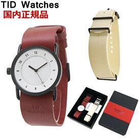 【クリーナープレゼント】TID Watches ティッドウォッチズ Holiday Set 33 No.1 ホワイト文字盤 バーガンディーレザー 交換用NATOベルト(ホワイト)付 33mm 男女兼用 ユニセックス メンズ レディース 10300124HS