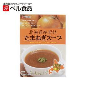 ベル食品 北海道産素材たまねぎスープ 160g 【 ベル スープ 北海道 レトルト オニオンスープ 】