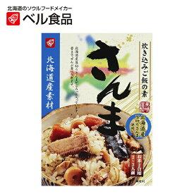 ベル食品 北海道産素材炊き込みご飯の素 さんま 215g 【 ベル 北海道 炊き込みご飯の素 サンマ 】
