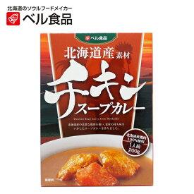 ベル食品 北海道産素材チキンスープカレー 200g 【 北海道 スープカレー レトルト チキン 】
