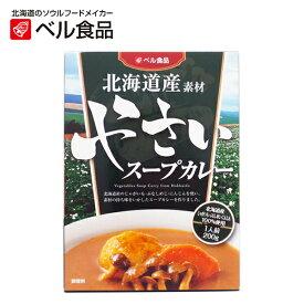 ベル食品 北海道産素材やさいスープカレー 200g 【 北海道 スープカレー レトルト 野菜 】