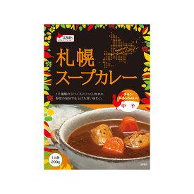 ベル食品 札幌スープカレー 中辛 200g 【 ベル 北海道 札幌 スープカレー レトルト 】