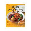 大泉洋プロデュース本日のスープカレーのスープ201g