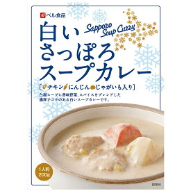 ベル食品 北海道 白いさっぽろスープカレー200g【 ベル カレー レトルト 】