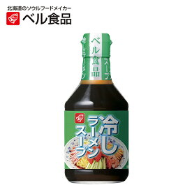 ベル食品 冷しラーメンスープ 300ml 【 ベル 冷やしラーメン 冷やし中華 たれ スープ 】