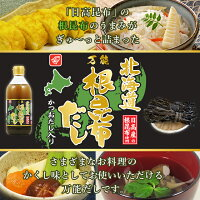 日高昆布の根昆布のうまみがぎゅ〜っと詰まった北海道万能根昆布だし。さまざまなお料理のかくし味としてお使いいただける万能だしです。