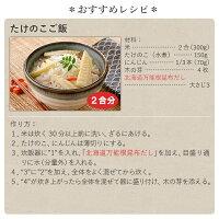 おすすめレシピたけのこご飯