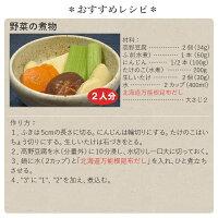 おすすめレシピ野菜の煮物