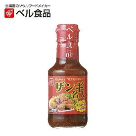 ベル食品 ザンギ名人 150ml 【 ベル 北海道 ザンギ 唐揚げ 素 漬け込み たれ タレ 】
