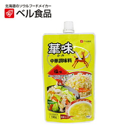 ベル食品 中華調味料 華味 塩味 180g【 ベル 北海道 中華の素 かみ しお 万能調味料 中華 ペースト 】