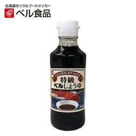 ベル食品 ベル特級しょうゆ 200ml 【 ベル 醤油 しょう油 小 】