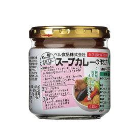 ベル食品 スープカレーの作り方 甘口 180g 【 札幌 北海道 スープカレー 素 ベル スープカレーの素 】