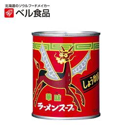 ベル食品 ラーメンスープ 華味 しょうゆ味 240g 【 ベル ラーメン 醤油 しょう油 12人前 】