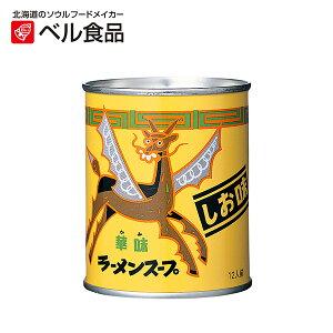 ベル食品 ラーメンスープ 華味 しお味 240g 【 ベル ラーメン 塩 しお 12人前 】