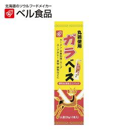 ベル食品 丸鶏使用 ガラベース 20g×5 【 ベル 鶏ガラ ガラスープ 】