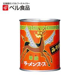 ベル食品 ラーメンスープ 華味 みそ味 240g 【 ベル ラーメン 味噌 みそ 8人前 】