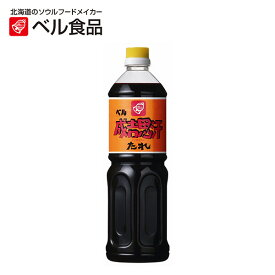 ベル食品 成吉思汗たれ 1L 【 ベル ジンギスカン たれ 北海道 タレ 】