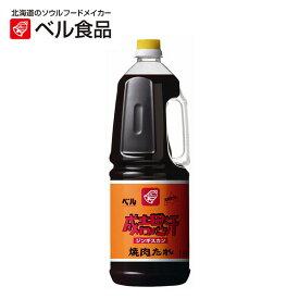 ベル食品 成吉思汗たれ 1.8L 【 ベル ジンギスカン たれ 北海道 タレ 業務用 】