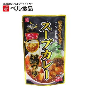 ベル食品 スープカレー鍋つゆ 750g 【 ベル 鍋のもと スープカレー 鍋の素 鍋 】