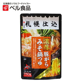 ベル食品 札幌仕込濃厚豚がらみそ鍋つゆ 750g 【 ベル 北海道 鍋の素 鍋 味噌 豚ガラ 】