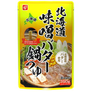 ベル食品 北海道味噌バター鍋つゆ 750g 【 ベル 北海道 鍋の素味噌 バター】