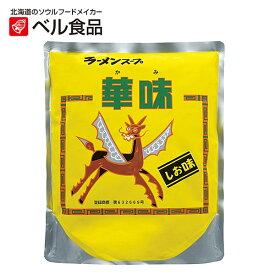 ベル食品 ST ラーメンスープ 華味 塩味 3kg 【 ベル ラーメン 塩 しお 業務用 150人前 】