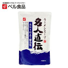 ベル食品 ラーメンスープ 名人直伝 あおり仕立て醤油 1kg 【 ベル 北海道 しょうゆ 業務用 22人前 】