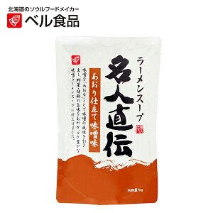 ベル食品 ラーメンスープ 名人直伝 あおり仕立て味噌 1kg 【 ベル 北海道 みそ 業務用 18人前 】