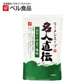 ベル食品 ラーメンスープ 名人直伝 あおり仕立て塩 1kg 【 ベル 北海道 しお 業務用 22人前 】
