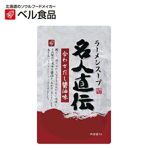 ベル食品 ラーメンスープ 名人直伝 合わせだし醤油 1kg 【 ベル 北海道 しょうゆ 業務用 22人前 】