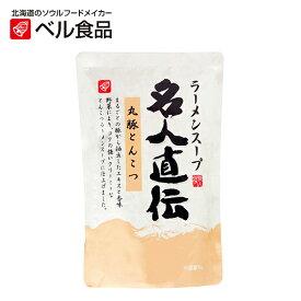 ベル食品 ラーメンスープ 名人直伝 丸豚とんこつ 1kg 【 ベル 北海道 豚骨 業務用 18人前 】